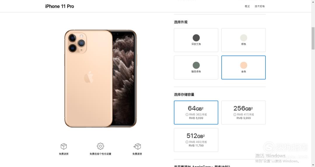 iphone怎么分期付款