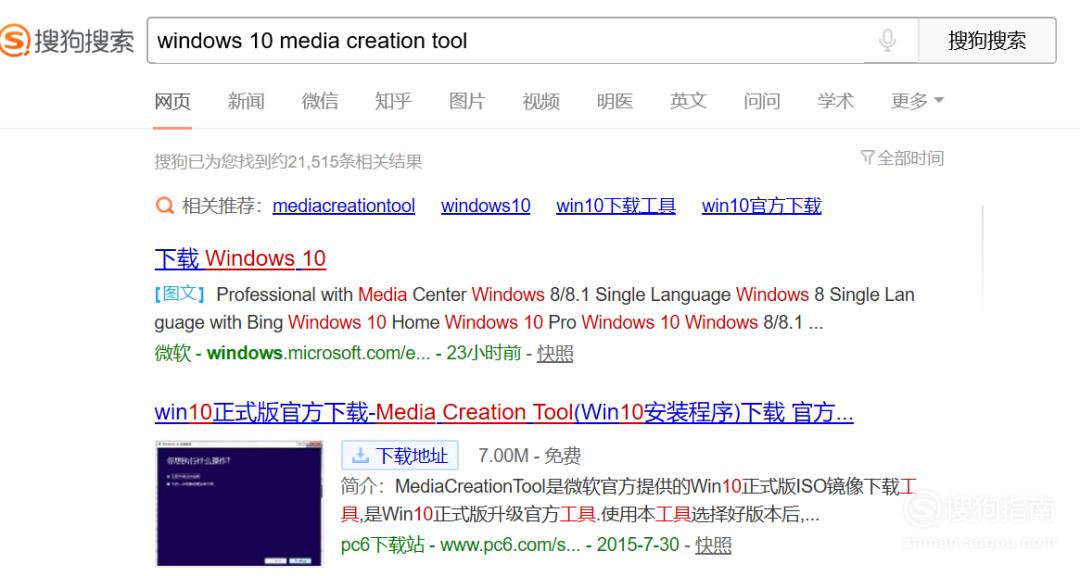 media creation tool怎么用