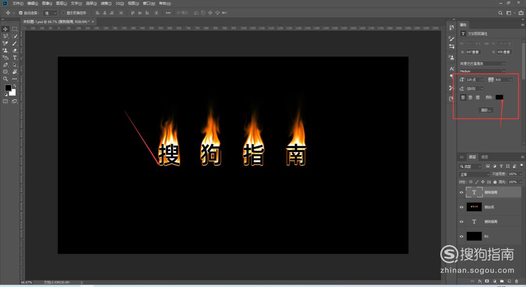 利用PS制作火焰字体效果