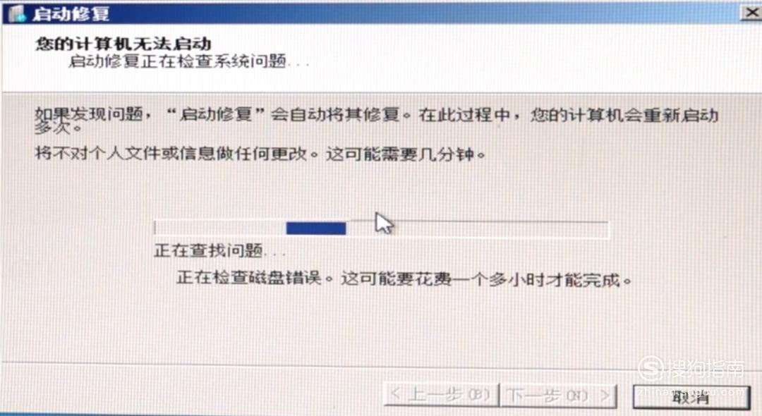 """笔记本电脑总是提示""""正在准备自动修复"""",这些经验不可多得"""