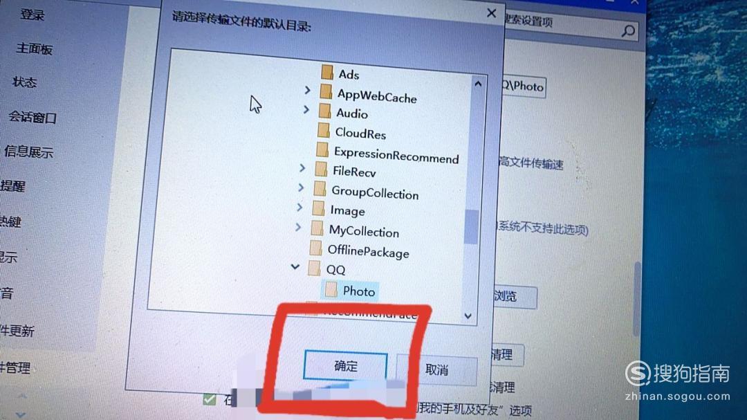 qq保存的文件在哪 qq文件保存路径如何设置