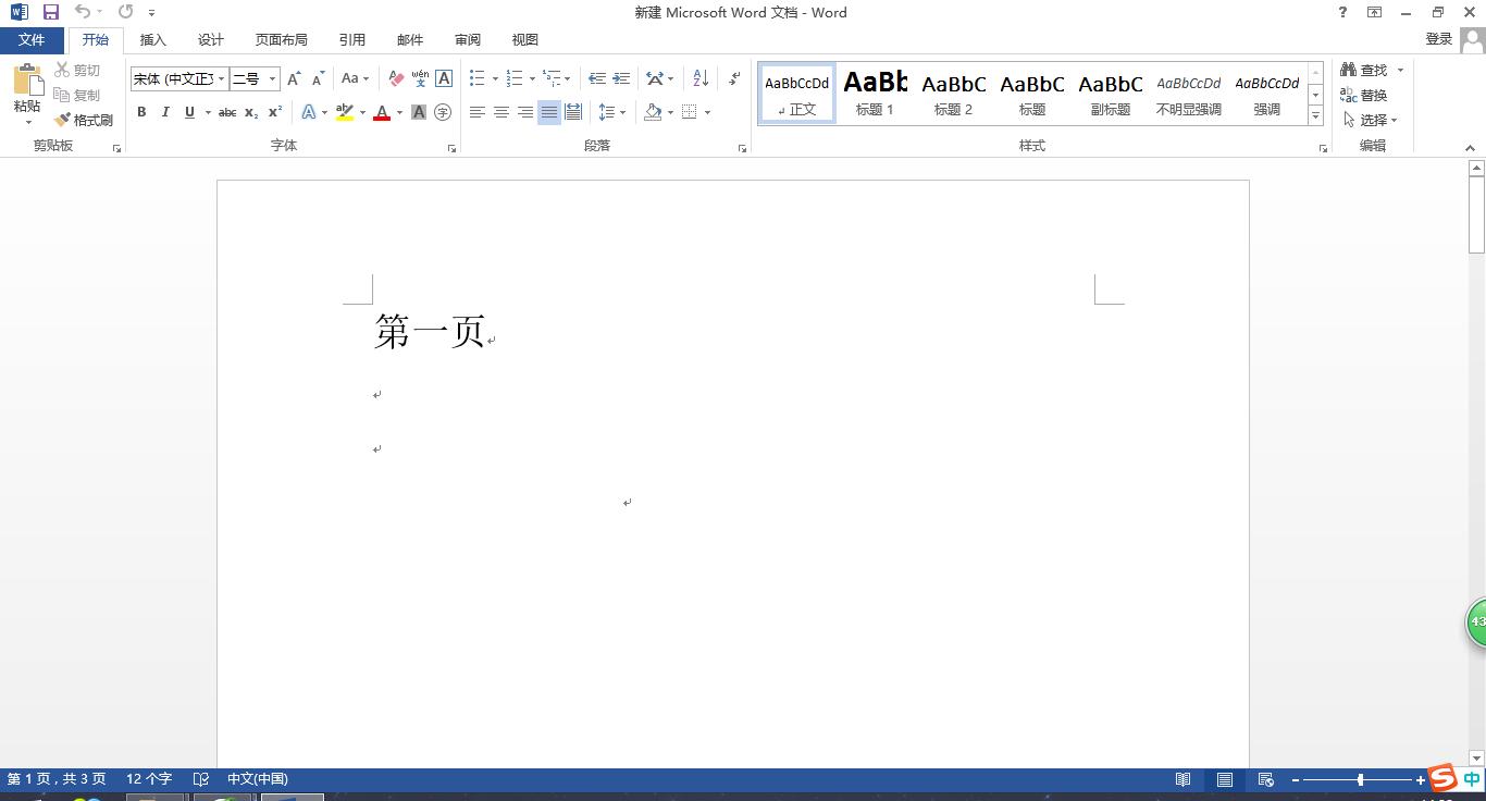 word空白页怎么删除,看完你就知道了