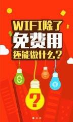 怎么用wifi赚钱,涨知识了