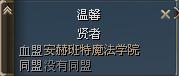 《天堂2》血盟荣誉值怎么增加? 详细始末