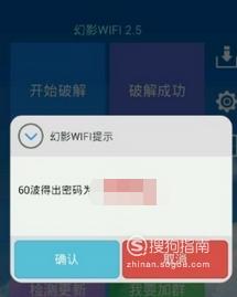 如何使用幻影wifi暴力破解WiFi密码 跑字典破解