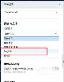 钉钉如何设置英文或繁体中文