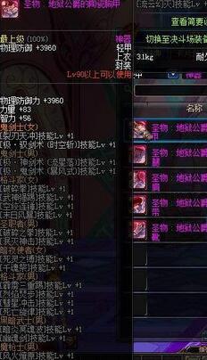 dnf90圣物武器怎么做?