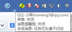 任务栏不显示QQ图标,看完就明白了