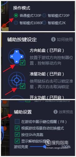 和平精英电脑版使用方法及按键设置