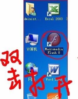Macromedia Flash 8 画一朵花 这几步你要了解