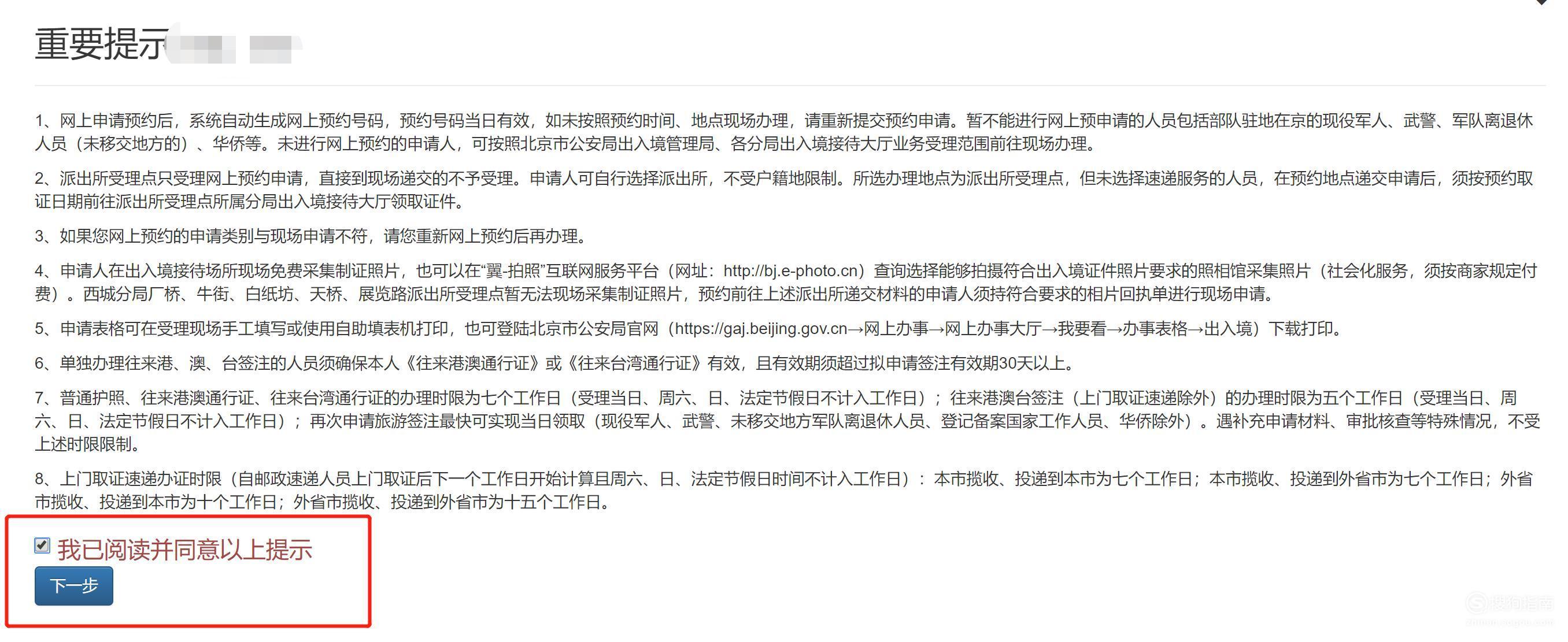 如何办理台湾通行证