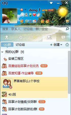 设置QQ图标不显示在任务栏 又快又好