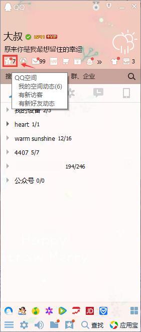 QQ空间日志删除后怎么