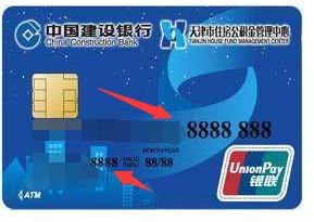 天津住房公积金卡如何使用激活,你值得一看的技巧