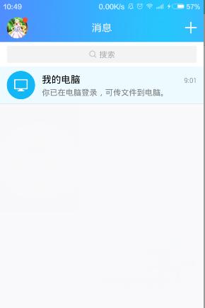 在QQ上发照片时如何发原图? 经验告诉你该这样