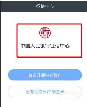 如何网上查询个人中国银行征信记录,专家详解