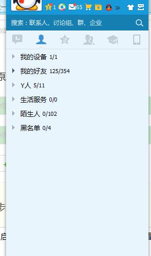 如何设置QQ隐身登录,看完你就知道了