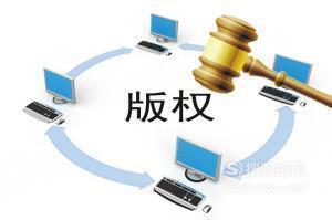 北京受著作权法保护的作品需要哪些条件?,这些经验不可多得