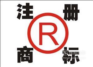 嘉兴商标注册侵权行为的表现形式有哪些?,值得收藏