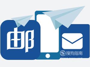 电子邮箱格式怎么写?加精 网络快讯 第3张