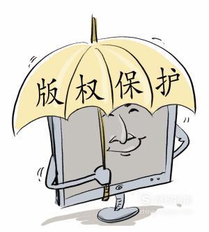 北京著作权转让合同是怎么订立的? 详情介绍