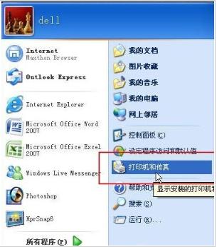 Windows XP设置局域网内打印机共享,值得一看