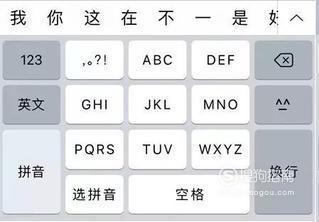 9键拼音打字快技巧有哪些 看完就明白
