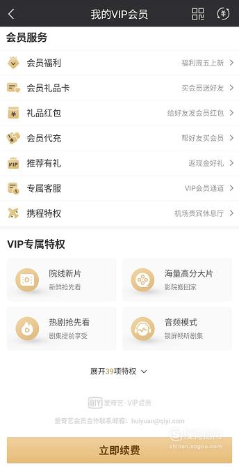 如何让一个爱奇艺VIP账号同时多个人使用!