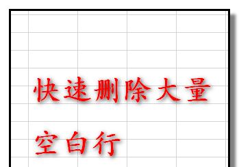 Excel工作表怎样快速删