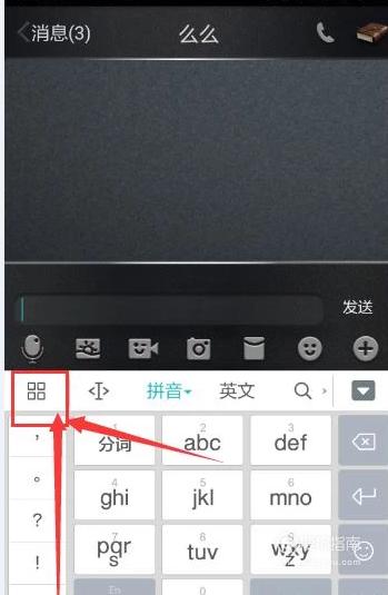 如何将手机输入法键盘变大