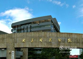 北京电影学院怎么考 你值得一看的技巧