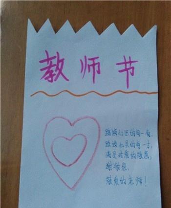 教孩子来制作简单的感恩老师的贺卡,经验告诉你该这样