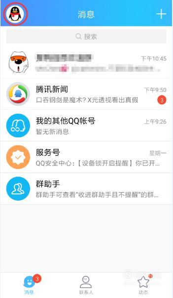如何运用手机QQ向有关政府部门举报不良信息?,这几步你要了解