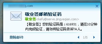 腾讯QQ网易126及163搜狐邮箱收不到验证码怎么办,看完你就知道了