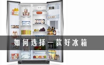 什么样的冰箱好?如何选购好的优质冰箱 看完就知道了