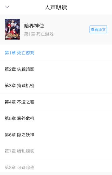 QQ阅读如何设置人声朗