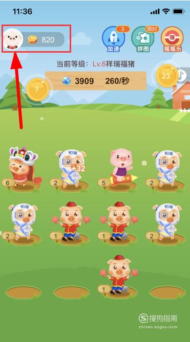 阳光养猪场怎么邀请好友