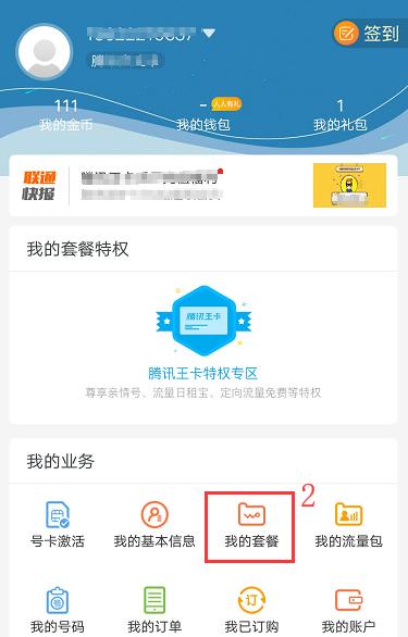 中国联通用户如何查询手机套餐名称及资费?,你值得一看的技巧