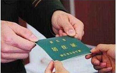 办理上海居住证需要哪些材料 经验告诉你该这样