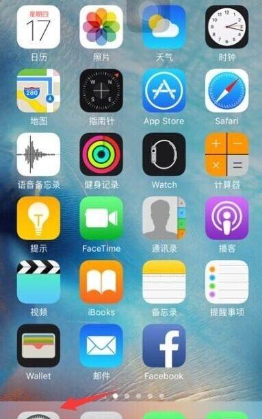 iPhone6s怎么开启访问限制 又快又好