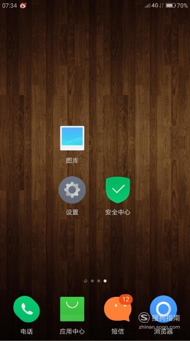 安卓手机键盘变小怎么设置回来?,具体内容