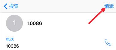 iPhone 6来电显示个性大头像图片怎么设置? 划重点了