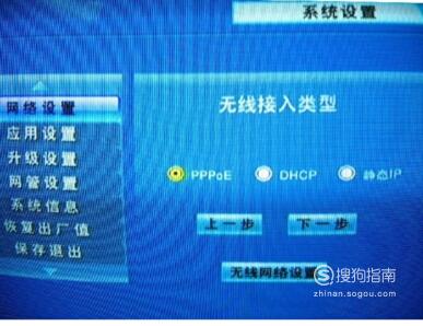 电信IPTV机顶盒如何设置的图文教程