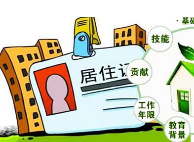 2015上海居住证办理流程 大师来详解