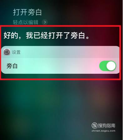 苹果ios12怎么打开-关闭旁白模式