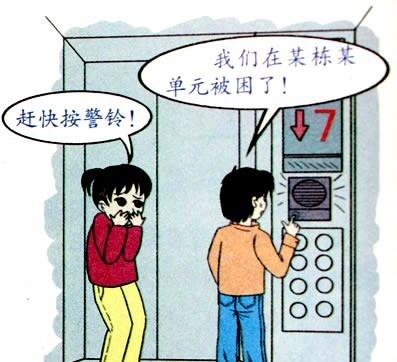 被困电梯如何自救 来充