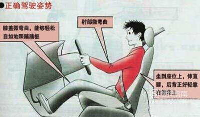 驾驶员座椅调节技巧,值得一看