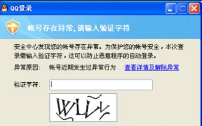 登录QQ经常要输入验证码怎么解决!,详情介绍