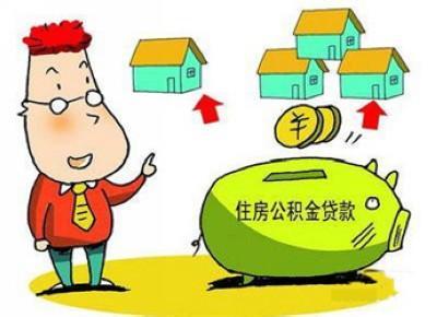 青岛市公积金�z*_青岛住房公积金贷款买房流程,涨知识了-天晴经验网
