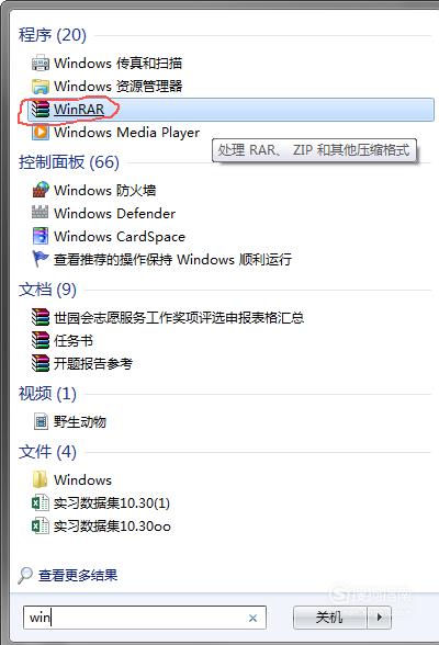 电脑右键菜单中没有RAR文件压缩选项怎么办 看完就明白